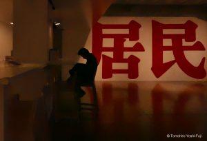 Beijing Street Photography Masterclass, critique session, Street Photography, photography workshop, photography masterclass, photographers, photography skills, street photography workshop, Tokyo street photography masterclass, Tokyo street photography workshop, China, 798 Art District